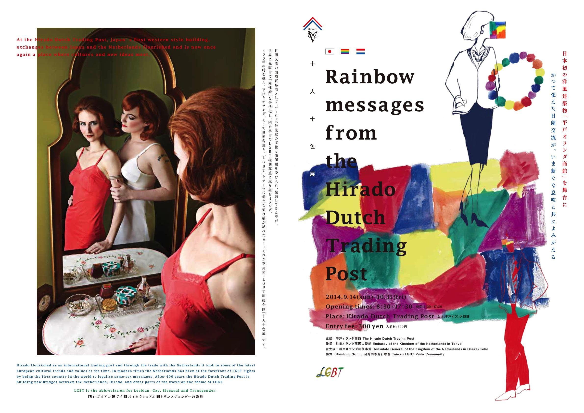 lgbt-leaflet-front